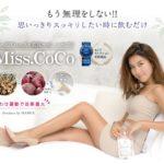 ミスココ-Miss.CoCo-評判(評価)!成分に副作用?痩せないの口コミは嘘or本当?